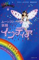 レインボーマジック22 ムーンストーンの妖精インディア