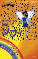 レインボーマジック27 サファイアの妖精ソフィ