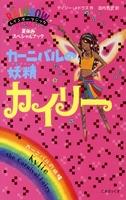 レインボーマジック カーニバルの妖精カイリー