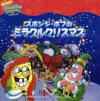 スポンジ・ボブ1 スポンジ・ボブのミラクルクリスマス