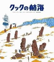 偉大な冒険者たち 探検と航海シリーズ (3) クックの航海