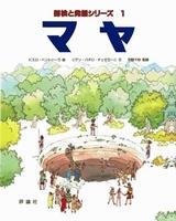 古代の謎に挑戦 探検と発掘シリーズ (1) マヤ