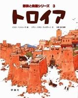 古代の謎に挑戦 探検と発掘シリーズ (3) トロイア