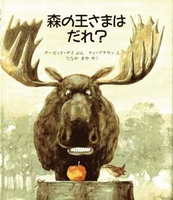 森の王さまはだれ?