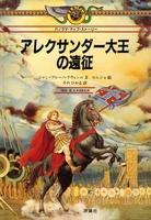 アレクサンダー大王の遠征