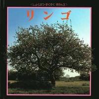 しょくぶつ・すくすくずかん (3) リンゴ