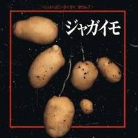 しょくぶつ・すくすくずかん (7) ジャガイモ