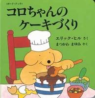 <ボード・ブック> コロちゃんのケーキづくり