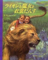 ライオンと魔女と衣裳だんす
