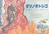 タツノオトシゴ −ひっそりくらすなぞの魚−