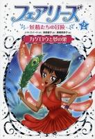 フェアリーズ妖精たちの冒険2 カゲロウと夢の巣