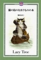 猫の島のなまけものの木