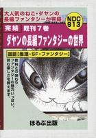 完結ダヤンの長編ファンタジーの世界(全7巻)