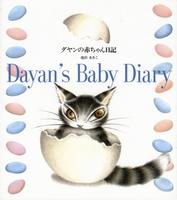 ダヤンの赤ちゃん日記