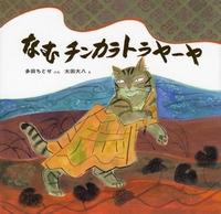 日本みんわ絵本のシリーズ なむチンカラトラヤーヤ