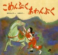 日本みんわ絵本のシリーズ こめんぶくあわんぶく