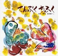 日本みんわ絵本のシリーズ てんぷくちふく