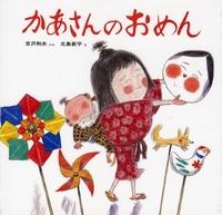 日本みんわ絵本のシリーズ かあさんのおめん