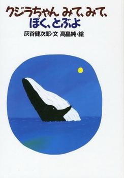 クジラちゃんみて、みて、ぼく、とぶよ