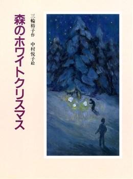 森のホワイトクリスマス