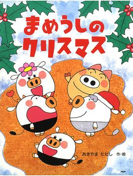 まめうしのクリスマス