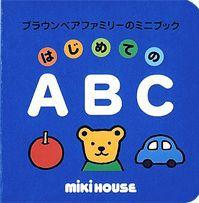 ブラウンベアファミリーのミニブック はじめてのABC