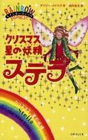 レインボーマジック クリスマス星の妖精ステラ