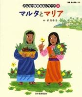 みんなの聖書絵本シリーズ 8 マルタとマリア