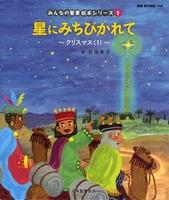 みんなの聖書絵本シリーズ 9 星にみちびかれて〜クリスマス(1)〜