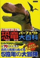 進化のなぞを追え!恐竜パーフェクト大百科