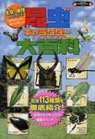 昆虫キャラクター大百科