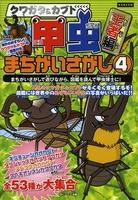 クワガタ&カブト甲虫まちがいさがし 4