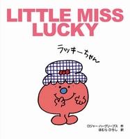 LITTLE MISS LUCKY ラッキーちゃん
