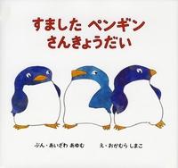すましたペンギンさんきょうだい