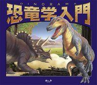 恐竜学入門