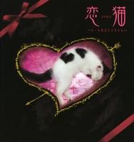 恋猫〜ハートのカラコちゃん〜