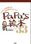 PaPa's絵本33〜パパのためのROCK'N絵本ガイド