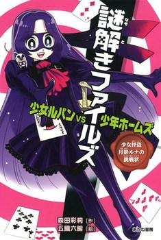 謎解きファイルズ 少女ルパンVS少年ホームズ(2) 少女怪盗 月影ルナの挑戦状