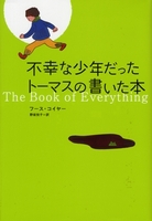 不幸な少年だったトーマスの書いた本
