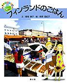 絵本 世界の食事 第12巻 フィンランドのごはん