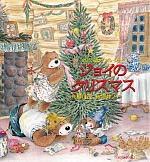 ジョイのクリスマス