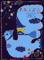 魔女の本棚(5) 青魔女とほうき