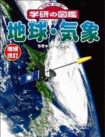 増補改訂版・地球・気象