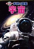 ジュニア学研の図鑑 宇宙