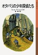 岩波少年文庫 オタバリの少年探偵たち