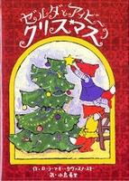 ゼルダとアイビーのクリスマス