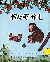 かにむかし (岩波の子どもの本)