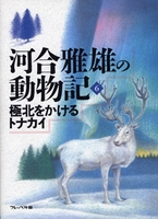 河合雅雄の動物記 極北をかけるトナカイ