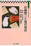 倉橋惣三文庫 10 倉橋惣三と現代保育