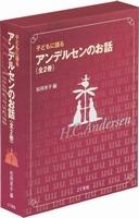 子どもに語るアンデルセンのお話(全2巻セット)